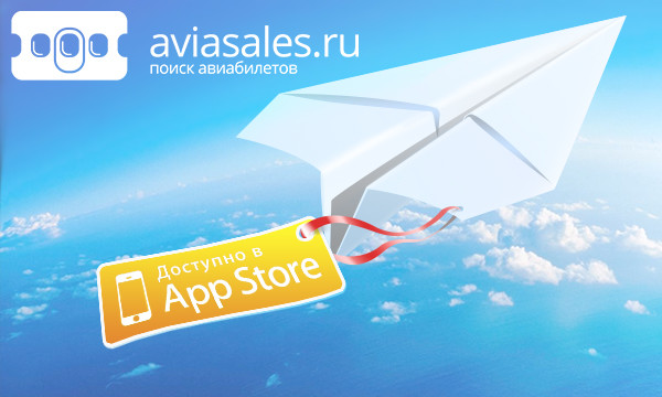banners-aviasales-paperplane_very-small